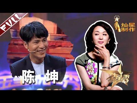 """《金星秀》第59期: 陈坤自称""""盛世美颜"""" 真实面对自我重新尝试学习"""