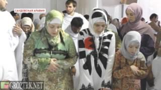 Семья Рамзана Кадырова на священной земле!