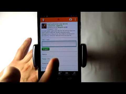 10 4  Приложение odnoklassniki для андроид