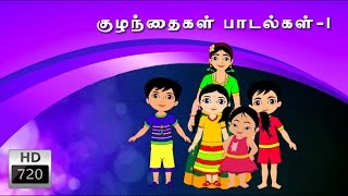 Kids Rhymes Collection in Tamil-1 | குழந்தைப்  பாடல்கள் -1| Animated Rhymes | tamil rhymes
