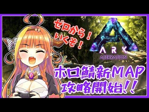 【#桐生ココ】新ARKホロ鯖!ゼロからAberration攻略開始せよ!!!!【#とまらないARK】