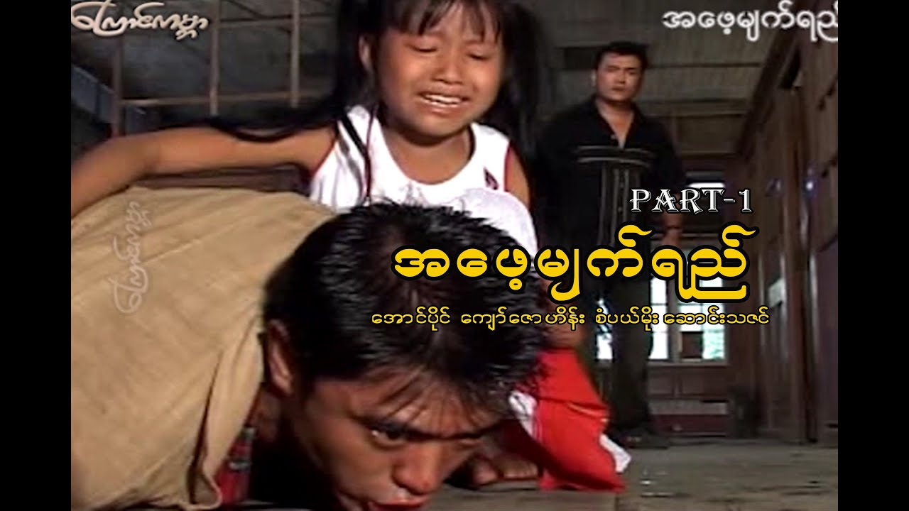 အဖေ့မျက်ရည် အပိုင်း၂ - (Father tear Part 2)