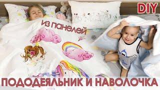 Как сшить детский пододеяльник и наволочку своими руками