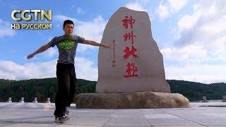 Самая восточная и северная точка Китая