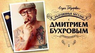 ЗАДУШЕВНЫЕ БЕСЕДА с ДМИТРИЕМ БУХРОВЫМ - Идеи Татуировок