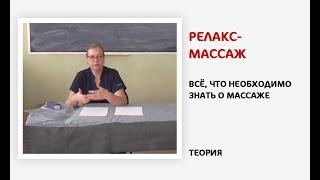 ВИДЕОУРОК.  Релакс-массаж. Теория. Борисенко Н. Е.