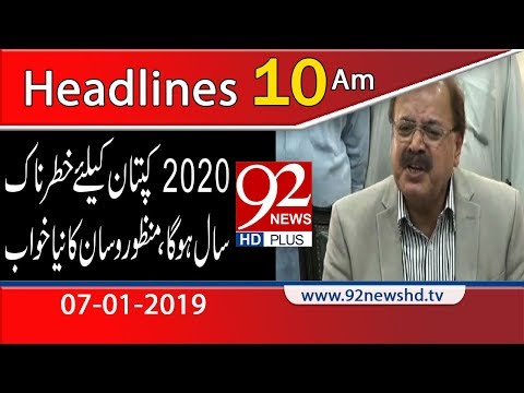 News Headlines | 10:00 AM | 7 Jan 2019 | 92NewsHD