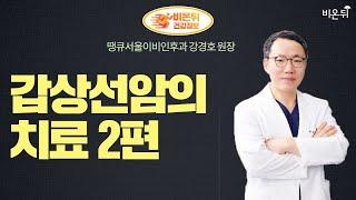 [이비인후과 라이브] '갑상선암의 치료 2편&#…