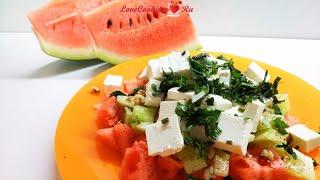 Арбуз, фета и еще пара ингредиентов - вкуснейший салат готов!   LoveCookingRu