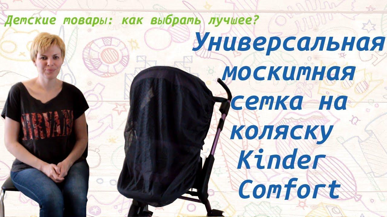 Универсальная москитная сетка на коляску Kinder Comfort - YouTube