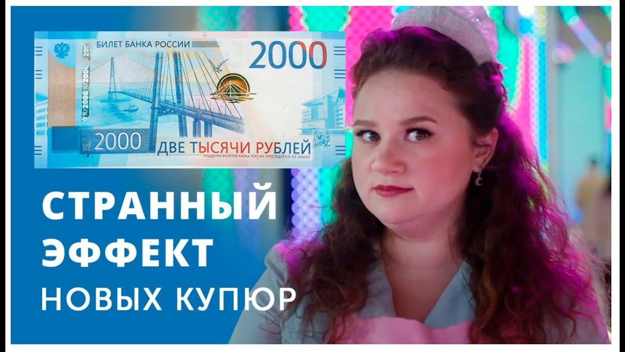 Новые купюры 2000 и 200 рублей странно действуют на людей