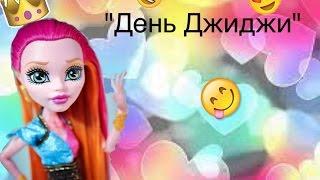 """День Джиджи "" стоп моушен  монстер хай/ эревор афтер хай"