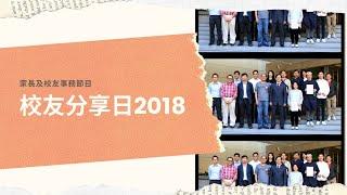 Publication Date: 2020-11-28   Video Title: 《校友分享日2018 (上集)》   LKKC Campus