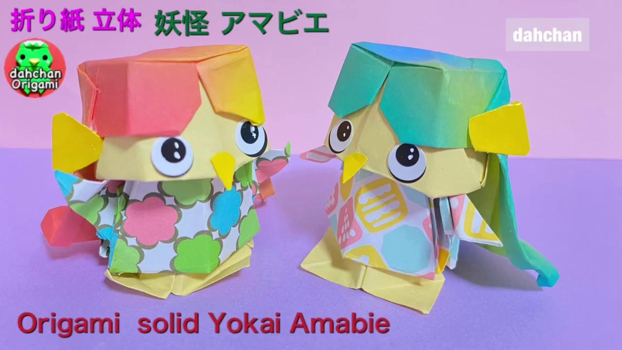 折り紙 アマビエ