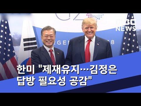 """한미 """"제재유지…김정은 답방 필요성 공감"""" (2018.12.01/뉴스데스크/MBC)"""