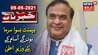 Khabarnama | Himanta Biswa Sarma To Be Next Assam CM | Corona Curfew Extended In J\u0026K | News18 Urdu