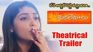 Subhalekha+Lu Theatrical Trailer   priya vadlamani   Telugu Trailers 2018