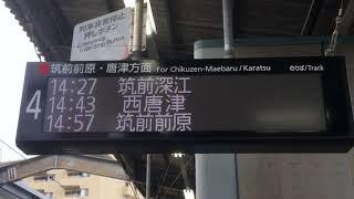 福岡市地下鉄空港線 (K01)姪浜駅(4番乗り場)(JK12)筑前深江行き