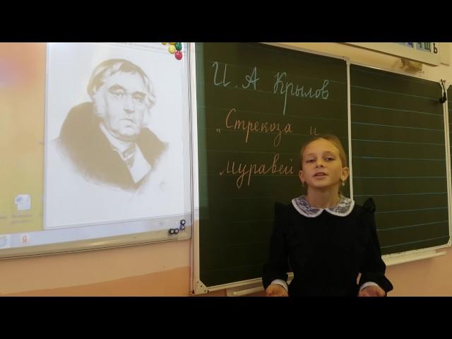 Изображение предпросмотра прочтения – ПолинаКудрявцева читает произведение «Стрекоза и Муравей» И.А.Крылова