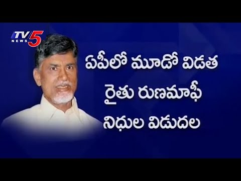 Good News to AP Farmers: Govt Releases Funds for 3rd Phase of Rythu Runa Mafi   TV5 News