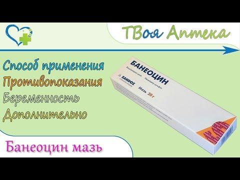 Банеоцин мазь (бацитрацин цинка, неомицина сульфат) показания, описание, отзывы