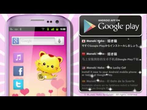Lucky Cat Maneki Neko - Cute Kawaii - 招き猫 可愛い (Android Widget App)