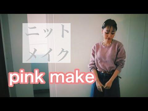 【ピンクメイク】ツヤ肌♡ピンクニットに合うモーヴメイク♡