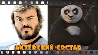 Кунг-фу панда 3: Актеры озвучивания(Кунг-фу панда 3: Актеры озвучивания Комментируйте, ставьте лайки, подписывайтесь!, 2016-03-04T09:28:40.000Z)