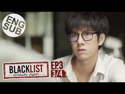 [Eng Sub] Blacklist นักเรียนลับ บัญชีดำ | EP.3 [3/4]