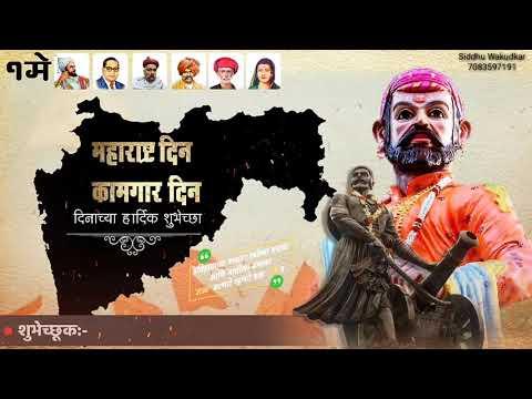 maharastra-din-status-video-2020-#महाराष्ट्र_दिन_status-#मराठी_दिवस-#कामगार_दिन
