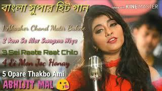 Download Video বাংলা সুপার হিট গান মন খুশি করার গান মনের মতন Bengali song MP3 3GP MP4