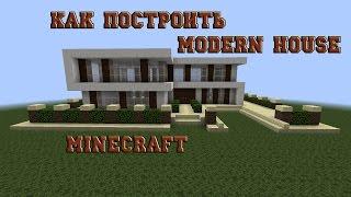 Как построить  Modern House в майнкрафте(В этом видео я расскажу как построить modern house в Minecraft . Спасибо за просмотр и подписывайся на мой канал. Скоро..., 2016-04-30T18:15:12.000Z)