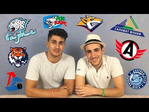 Иностранцы угадывают названия клубов КХЛ по логотипам