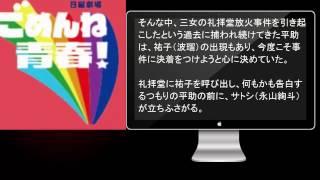 チャンネル登録はこちら↑ ごめんね青春!10話 最終回 (12/21放送予告)...