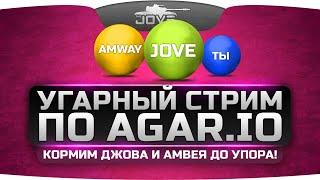 Угарный Стрим по AGAR.IO со зрителями! Раскормим Jove и Amway921 вместе!