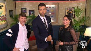 Иван представляет Алине Загитовой и Алексею Ягудину свой номер для Ледникового периода Пролог