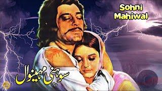 SOHNI MAHINWAL - YOUSAF KHAN & MUMTAZ - OFFICIAL PAKISTANI MOVIE