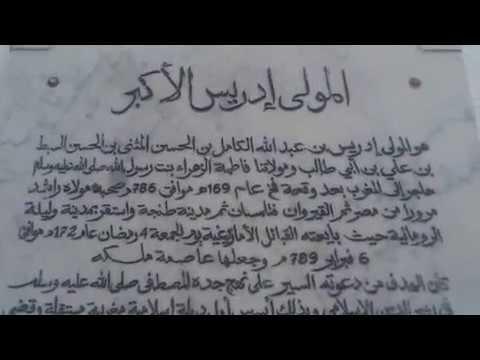 """Résultat de recherche d'images pour """"مقام مولاي ادريس في المغرب"""""""