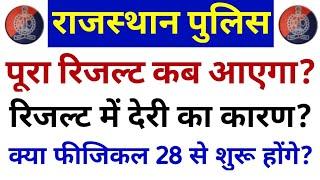 Rajasthan Police Pura Result Kab Aayega // Rajasthan Police Result Me Deri Ka Karn