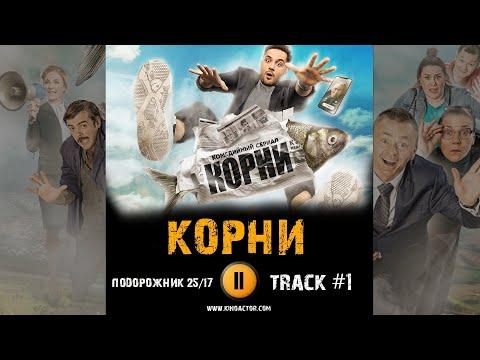 КОРНИ сериал музыка OST 1 подорожник 2517 Марк Богатырев Наталья Скоморохова