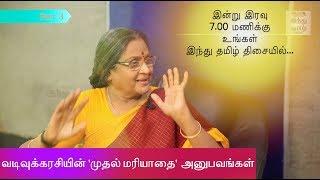 exclusive-interview-with-vadivukkarasi-part-3-promo-rewind-with-ramji-hindu-tamil-thisai