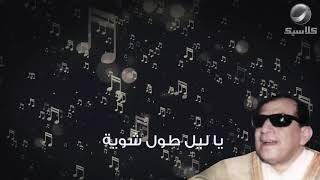 حلوين من يومنا والله - سيد مكاوي | Helween Mn Yomna - Sayed Mekawey