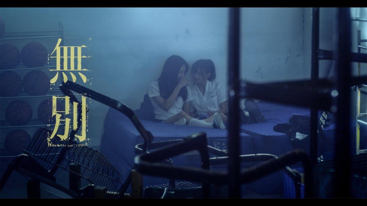 張信哲 Jeff Chang [ 無別 ] 官方完整版 Official MV