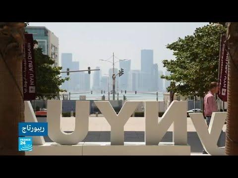 جامعات في نيويورك تدعو لمقاطعة -سوربون أبو ظبي- بعد رفض منح تأشيرة لأستاذين أمريكيين  - نشر قبل 4 ساعة