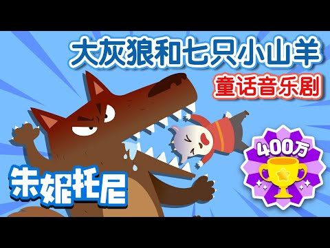 [Eng sub] The Wolf and the Seven Little Goats in Chinese   大灰狼和七只小山羊   童话音乐剧   朱妮托尼