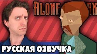 Alone In The Dark (1992) - ProJared (RUS VO)   озвучка - GaRReTT