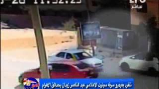 بالفيديو.. لحظة سرقة سيارة الإعلامي عبدالناصر زيدان | المصري اليوم