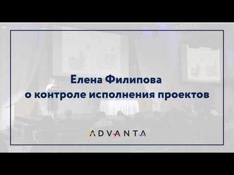 Елена Филипова о контроле исполнения проектов