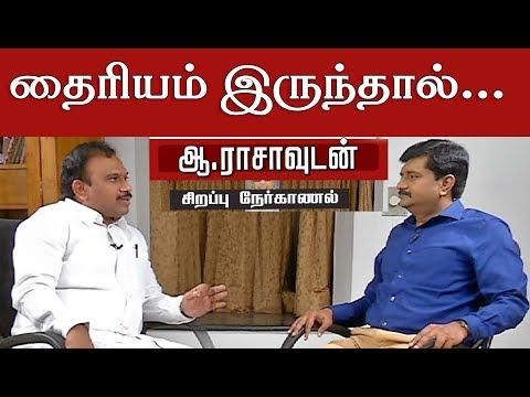 ராகுல் பிரதமராவதில் திமுகவிற்கு தயக்கமில்லை!   EXCLUSIVE Interview With A Raja (DMK)   10/24/18