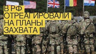ВРФотреагировали напланы захвата Калининграда